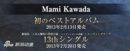 女性动画歌手川田麻美1st精选辑来年2月发售