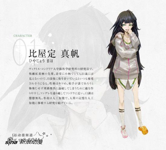 《命运石之门》外传小说第二弹将于C83发售