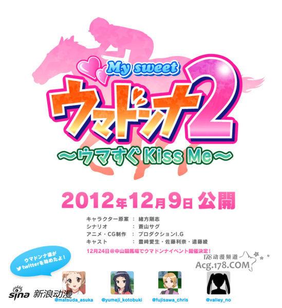 赛马少女主题动画《小马冬娜》二期制作决定