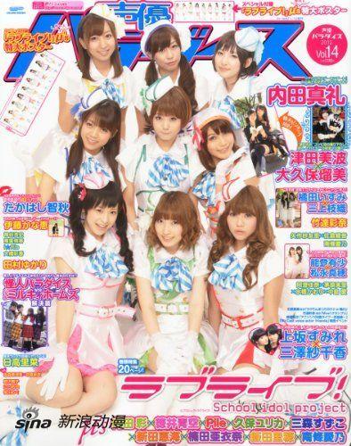 杂志《声优Paradise》2013年1与号