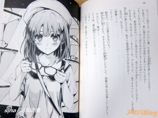 丸户史明《寒酸女友的育成方法》漫画化决定