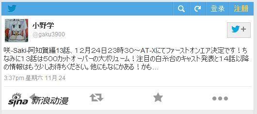 《《咲-Saki-阿知贺篇》13话为剧场版级大制作》