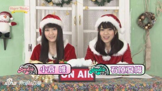 人气声优小仓唯石原夏织穿圣诞老人服装卖萌