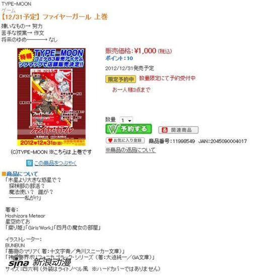 《火焰女孩》等两本型月新作小说C83上发售