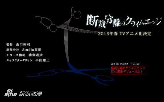 《罪恶剪刀》制作阵容追加 系列构成浦�x达彦