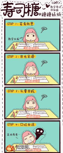 我恨考试!