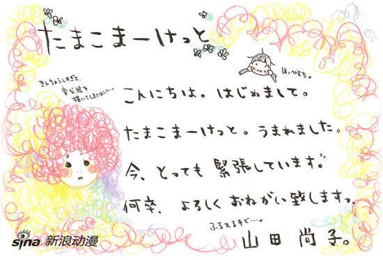 京ANI再度挑战原创动画《玉子市场》1月开播