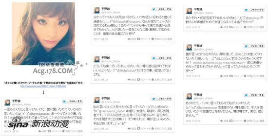 平野绫澄清讨厌御宅族:你们信我还是信谣言