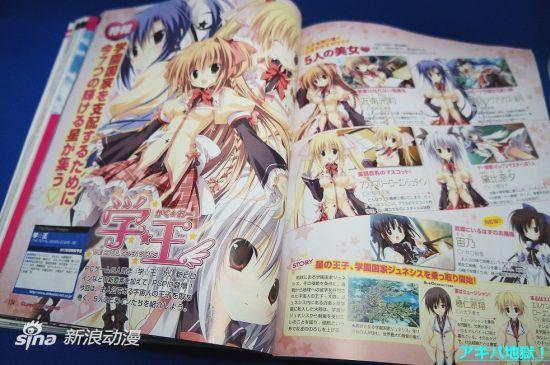 美少女游戏《学☆王》PSP版2013年春发售决定