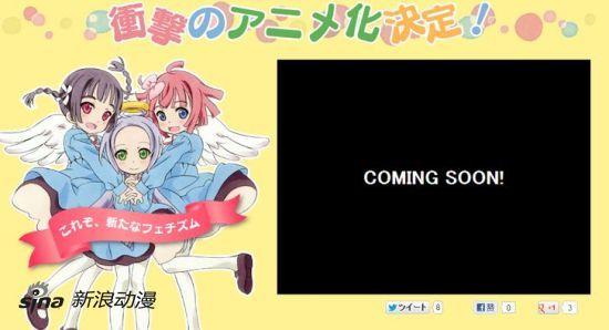 百合×变态 漫画《天使的水果糖》动画化决定