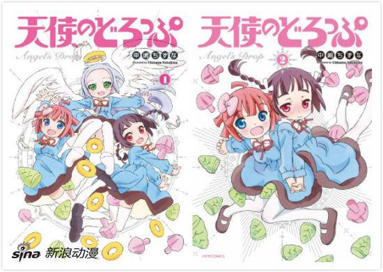《天使的水果糖》漫画单行本封面