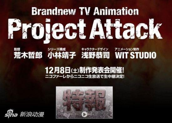 荒木哲郎监督新作《PROJECT ATTACK》发表
