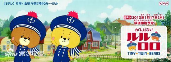 冈田�O里担任幼儿动画《加油鲁鲁洛洛》脚本