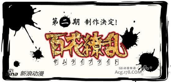 卖肉大作《百花缭乱》TV二期2013年4月开播