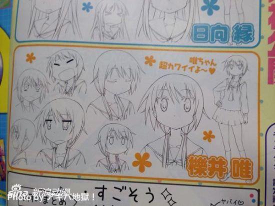 四格漫画改编《悠悠式》2013年4月放送决定
