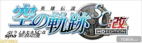 《英雄传说空之轨迹SC改》登录PS3 来春发售