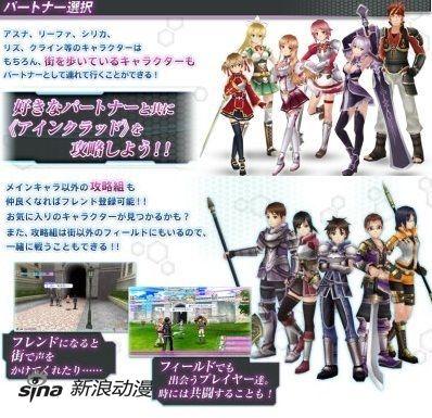 PSP《刀剑神域》将可以和所有女性角色约会