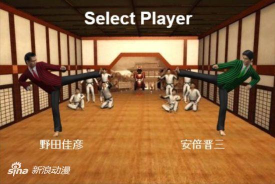 台湾公司制作游戏恶搞野田佳彦PK安倍晋三