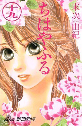 《花牌情缘》漫画第19卷封面
