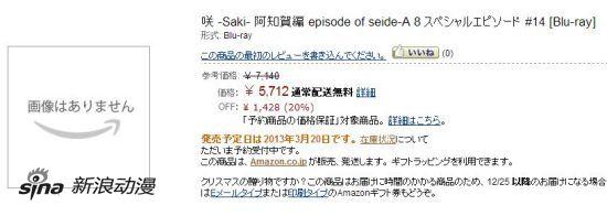 《�D-Saki-阿知贺篇》第14话BD3月20日发售
