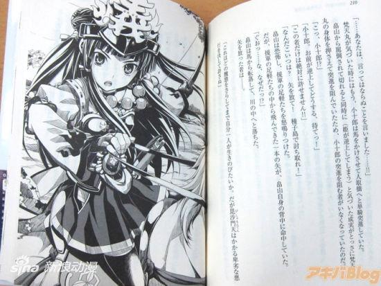 《织田信奈》外传小说发售 伊达政宗成中二病