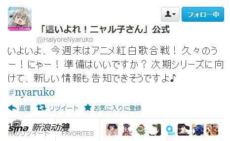 《奈亚子》第二期情报将于动画红白歌战发表