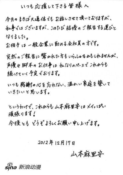 2012年结婚声优第17人 山本麻里安宣布结婚