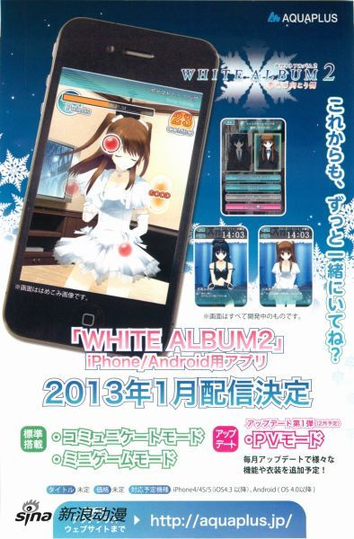 《白色相簿2》智能手机应用来年1月配信开始
