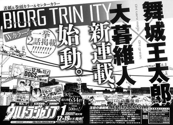 大暮维人新连载《BIORG TRINITY》连载启动