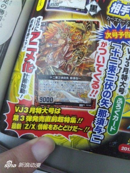 卡片对战TCG游戏《Z/X》宣布动画企划始动