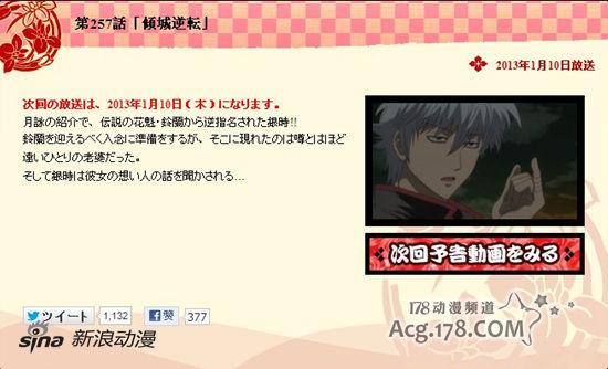《银魂'延长战》1月10日起将放送一国倾城篇