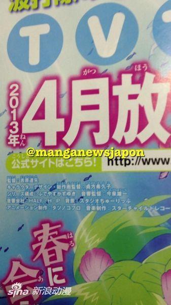 《人鱼又上钩》制作阵容发表 2013年4月开播