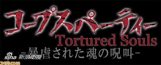 《尸体派对》新OVA制作决定 2013年夏发售