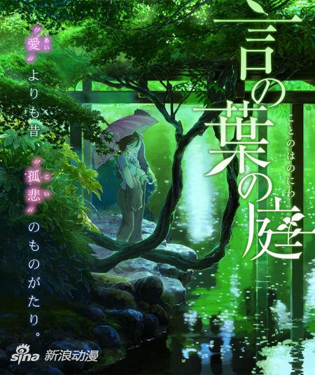 新海诚剧场版新作《言叶之庭》描写恋的物语