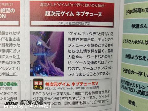 《超次元游戏海王星》动画2013年夏放送决定