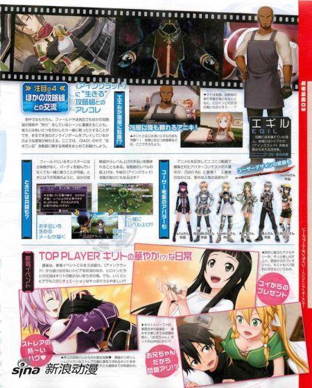 PSP《刀剑神域》幽灵子弹篇角色诗浓登场确定