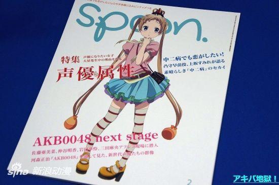 时尚志《spoon》收录声优上坂堇迷彩服写真