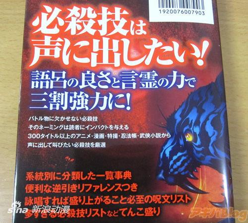 来自300作品的热血回忆《必杀技事典》发售
