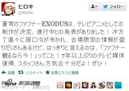 《苍穹的法芙娜 EXODUS》确认将为TV动画
