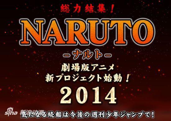 《火影忍者》剧场版动画新作2014年上映预定