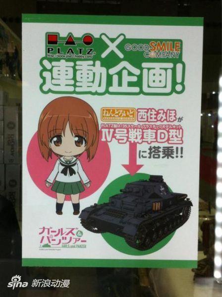《少女与战车》西住美穗粘土人原型正式公开