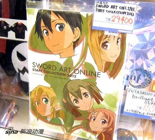 C83《刀剑神域》STAFF本二手价高达3万日元