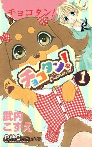 《巧克力小狗》