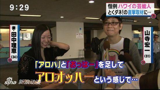 山寺宏一田中理惠夫妻被拍到正在夏威夷度假