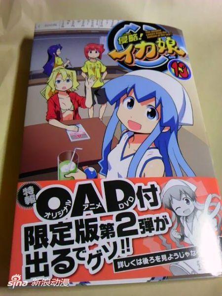 《侵略!乌贼娘》OAD第二弹随漫画14卷发售