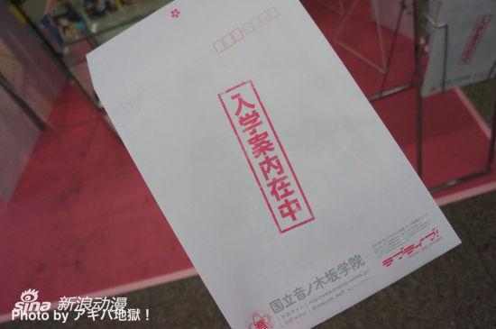 1月新番《LOVELIVE!》在秋叶原设宣传角招生