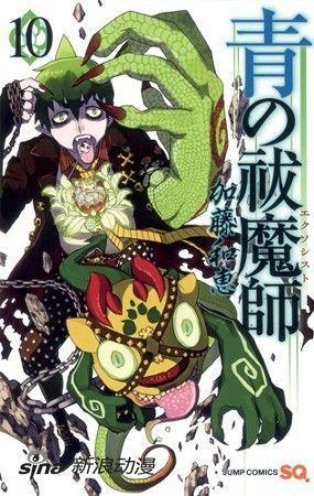 漫画《青之驱魔师》单行本第10卷