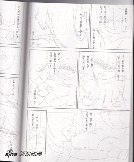 《织田信奈的野望》同人志封面欺诈引发话题