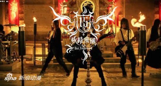 乐队妖精帝国成立15周年 1月12日重大发表