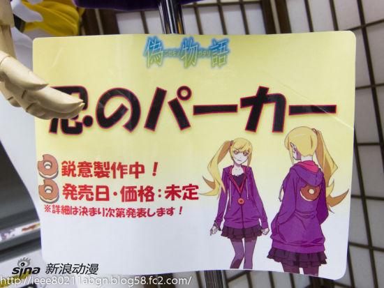 《伪物语》忍野忍甜甜圈图案风衣商品化决定